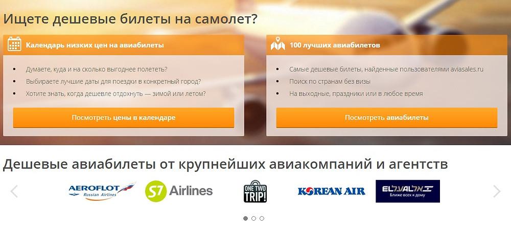 Дешевые билеты на самолет на Aviasales