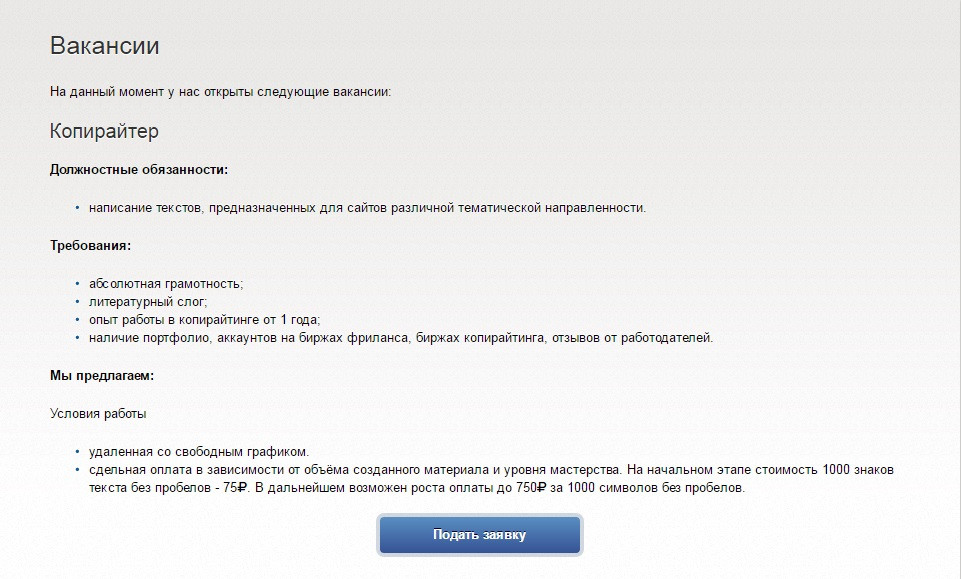 Регистрация исполнителя на Textbroker
