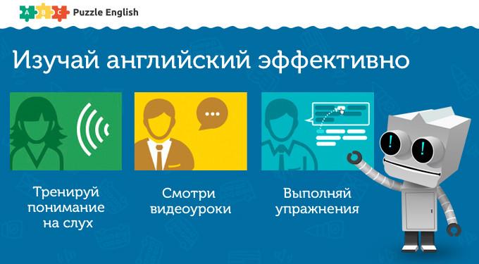 Puzzle English - учить английский по сериалам