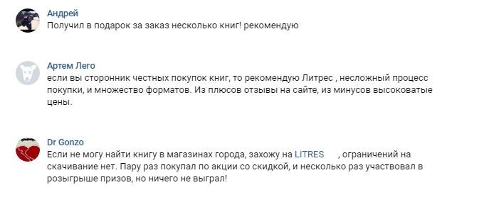 ЛитРес отзывы