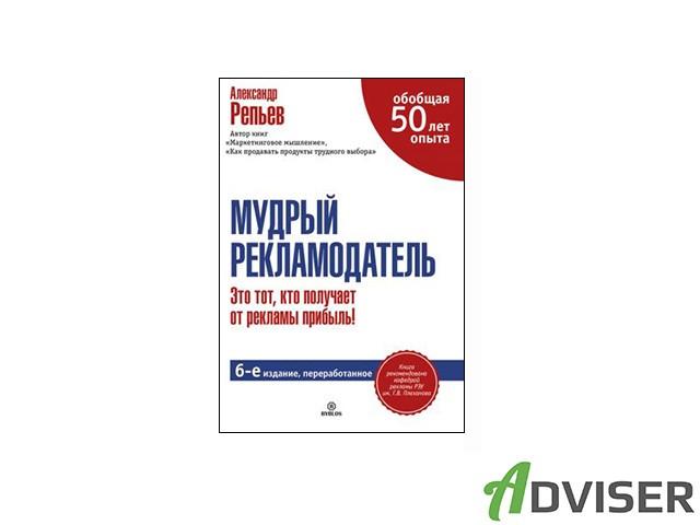 Александр Репьев «Мудрый рекламодатель»