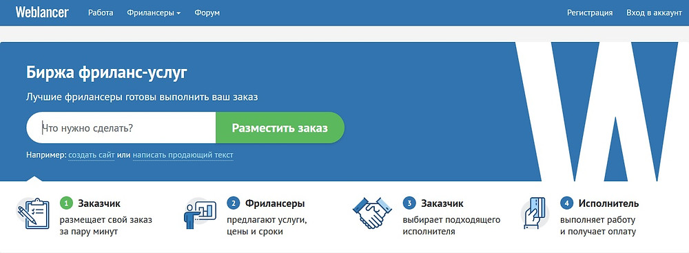 Главная страница Weblancer