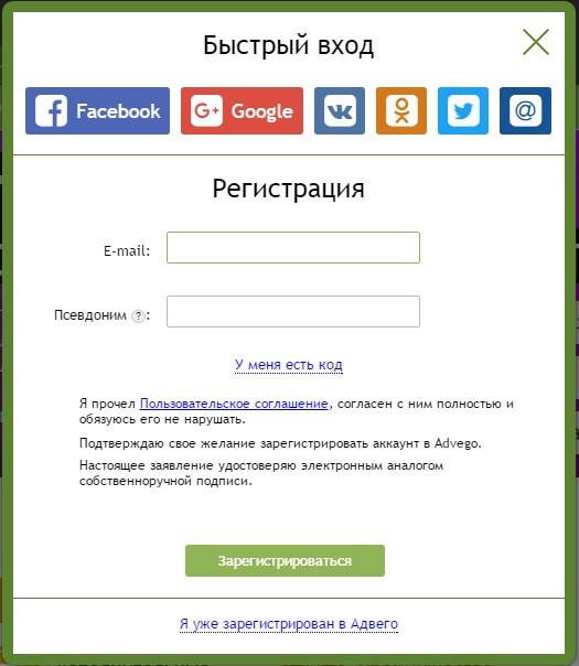 Регистрация на бирже копирайтинга Advego