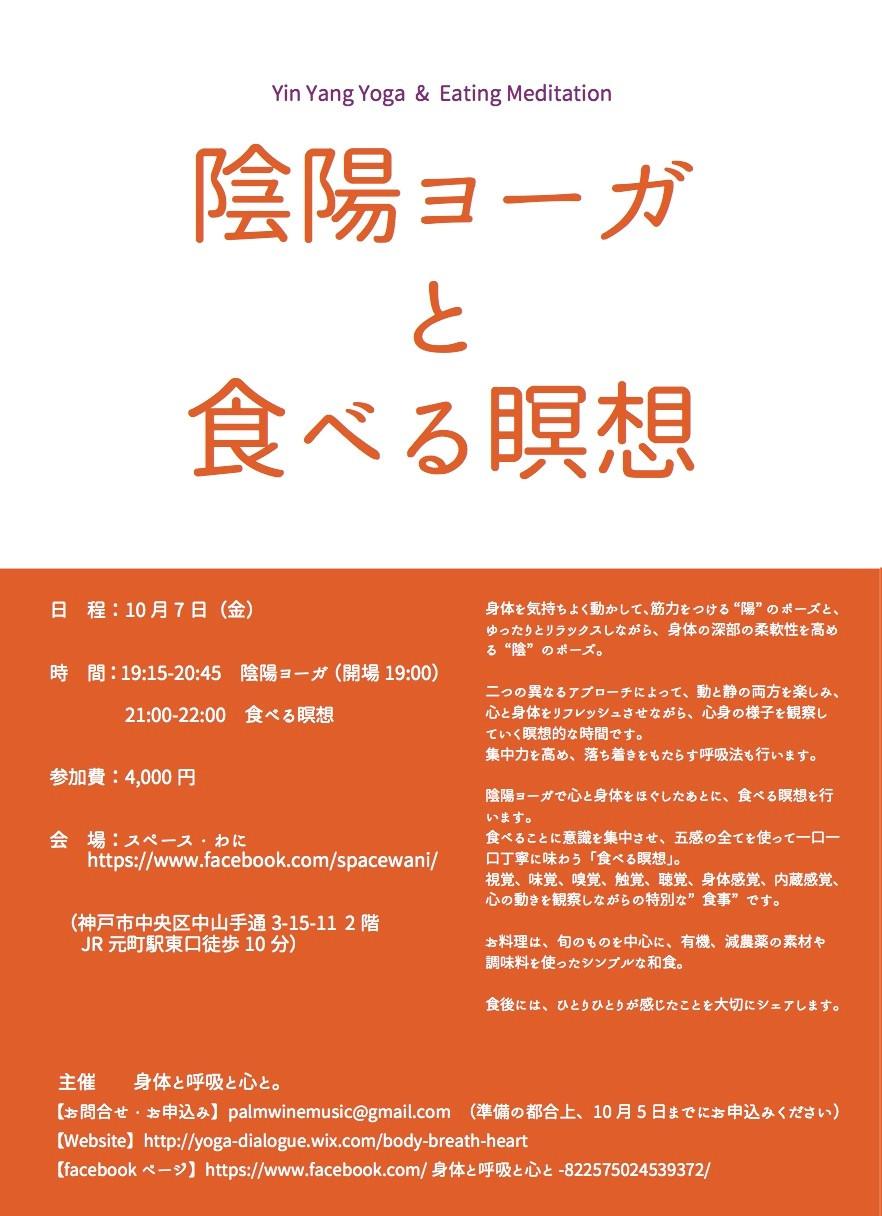 陰陽ヨーガと食べる瞑想(2016.10.7)