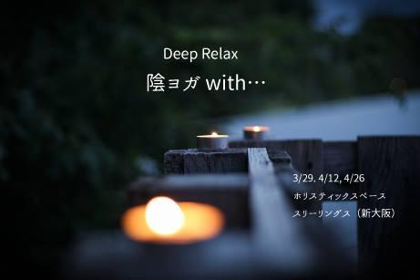4/12,4/26陰ヨガと食べる瞑想、陰ヨガと瞑想@新大阪