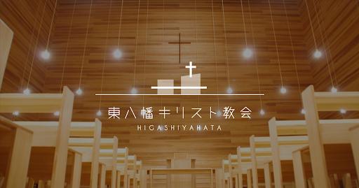 東八幡教会