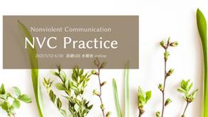 NVC Practice 基礎6回水曜日