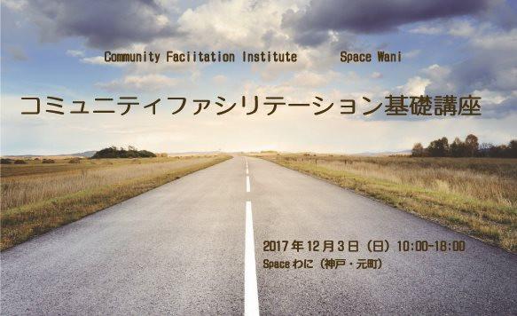 コミュニティファシリテーション基礎講座