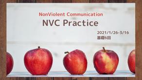 NVC Practice(基礎6回・火曜夜)