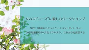 NVCのニーズをベースにこの4か月をふりかえり、これからを展望するワークショップ