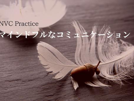 マインドフルなコミュニケーション(NVC Practice)