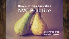 NVC Practice(基礎6回・月曜夜)2021/3/22 - 4/26