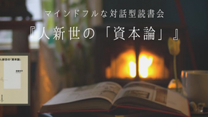 Love In Action 対話型読書会「人新世の資本論」2021/5/13 online