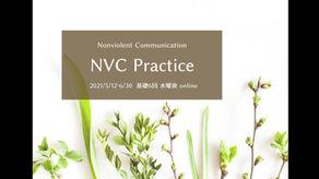 からだになじませるNVC基礎(5/12-)
