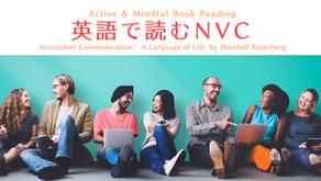 英語で読むNVC