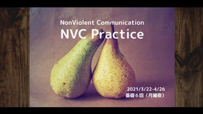 非暴力コミュニケーション(NVC)基礎練習会(2021.3.22-4.26)