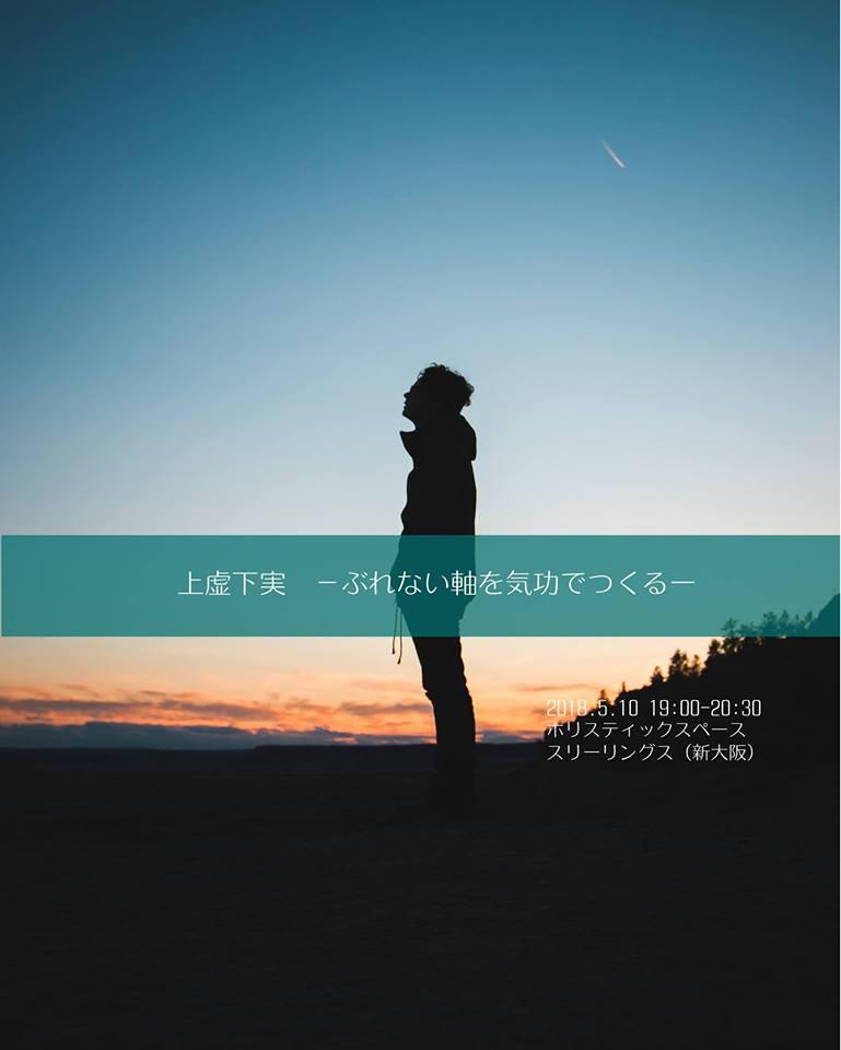5/10 上虚下実 気功 新大阪 大野雄亮