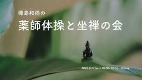 樺島和尚の薬師体操と坐禅の会Online 8.22