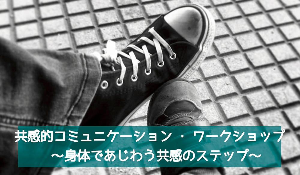4/24NVCワークショップ@新大阪
