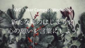 新たな年のはじまりに、心の願いを言葉にしよう -NVC+Year Compass ワークショップ-