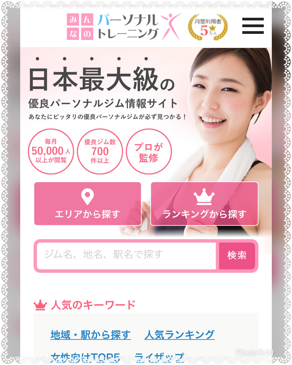 https://body-make.jp/