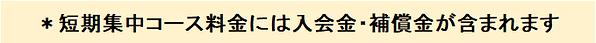 短期集中コースお知らせ.png