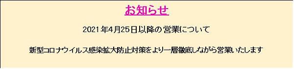 2021.04.25緊急事態宣言.jpg