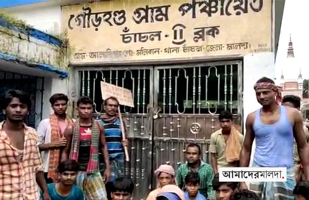 Chanchal Villagers lock gram panchayat office