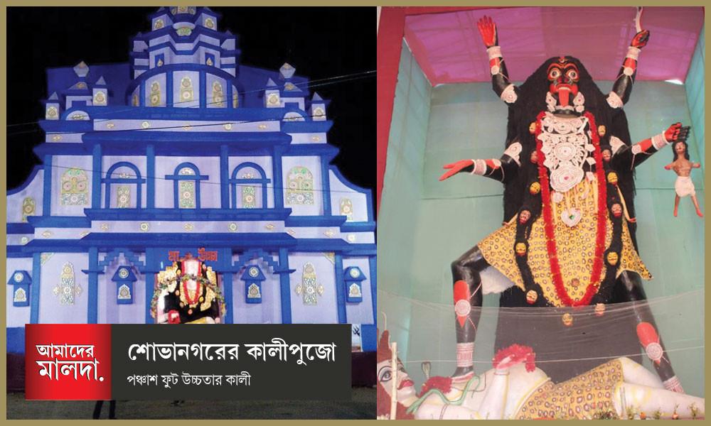 Shovanagar Kali
