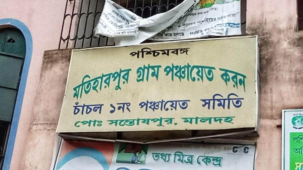 Motiharpur Gram Panchayat