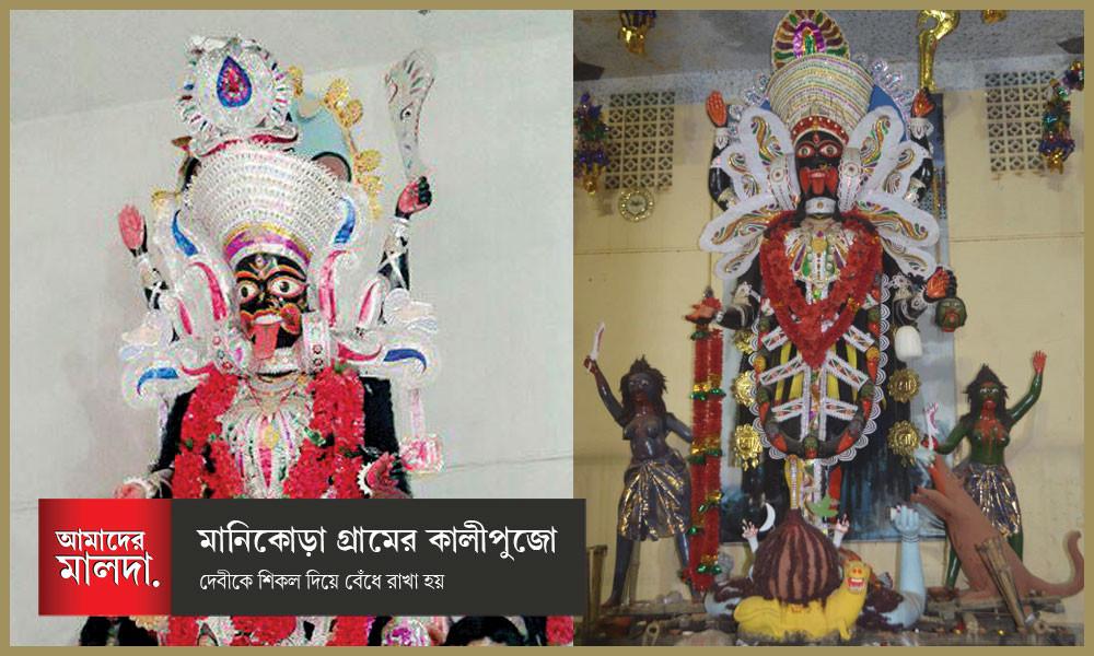 Manikora Kali