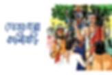 গোবরজন্না কালীবাড়ি- ইতিহাস কথা বলে প্রকৃতির আয়নায়