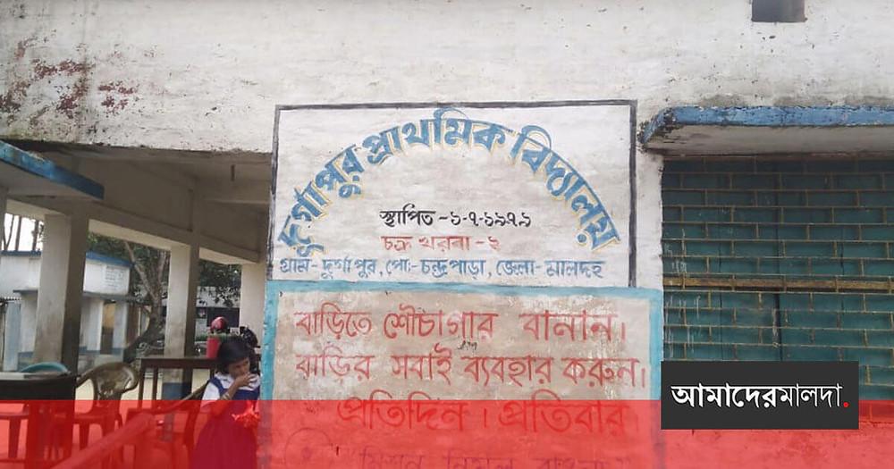 Durgapur Primary School