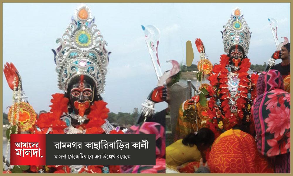 Ramnagar Kachharibari Kali