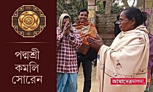 পদ্মশ্রী কমলি সোরেন, জেলার মুকুটে নতুন পালক
