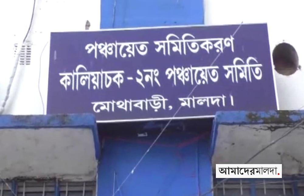 TMC alleges tender corruption against panchayat pradhan