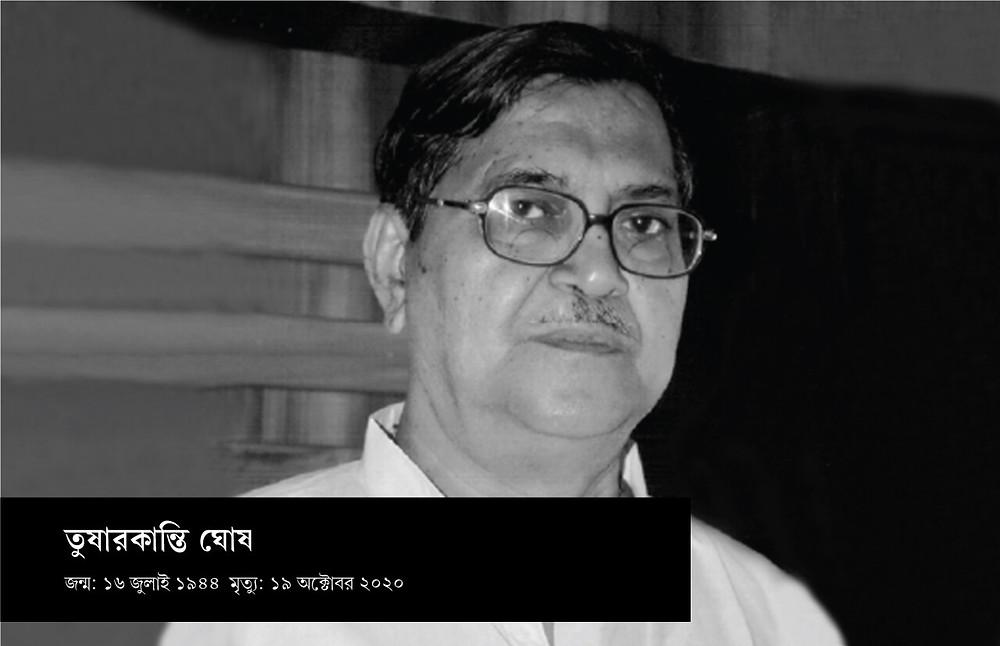 Sad Demise of Tushar Kanti Ghosh