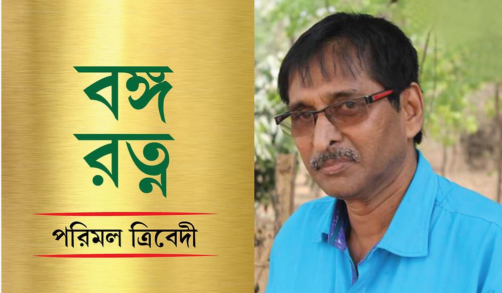 Bangaratna awarded to Parimal Tribedi