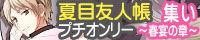 夏目友人帳プチオンリー「集い〜春宴の章〜」
