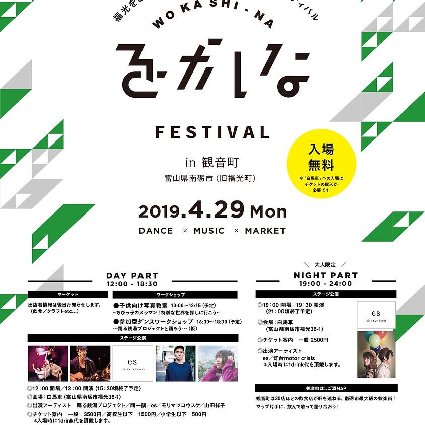 をかしなfestival in 観音町(富山)