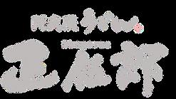 logo-80_edited.png