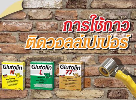 Glue For Wallpaper : การใช้กาวติดวอลล์เปเปอร์