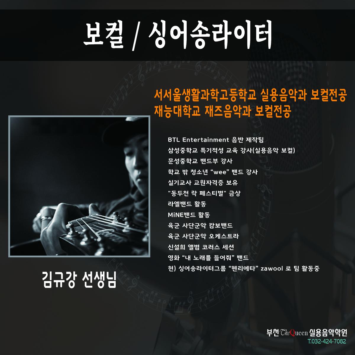 보컬,싱어송라이터_김규강_선생님_프로필 인스타