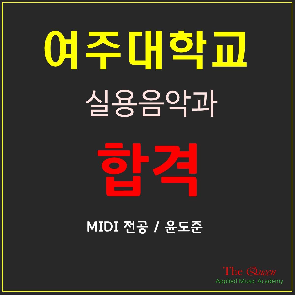 여주윤도준