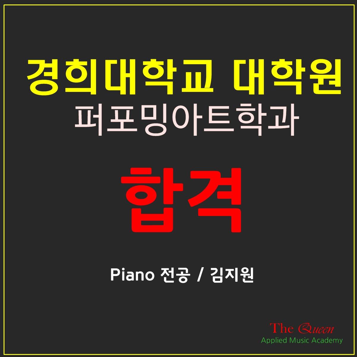 경희대학원