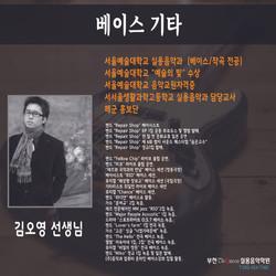 베이스기타_김오영_선생님_프로필 인스타