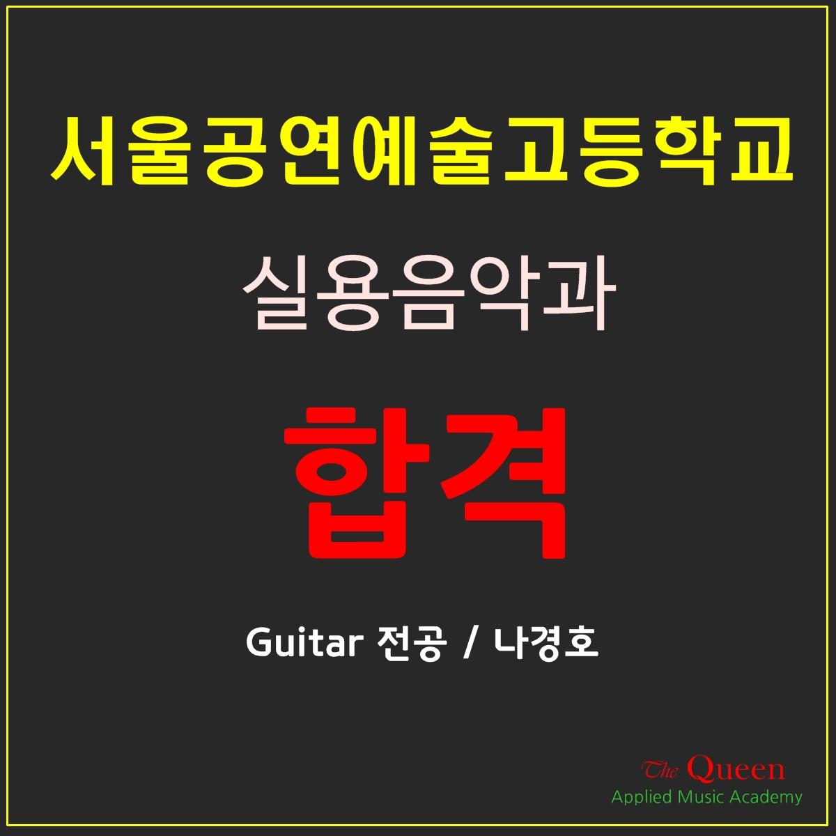 공연예고나경호