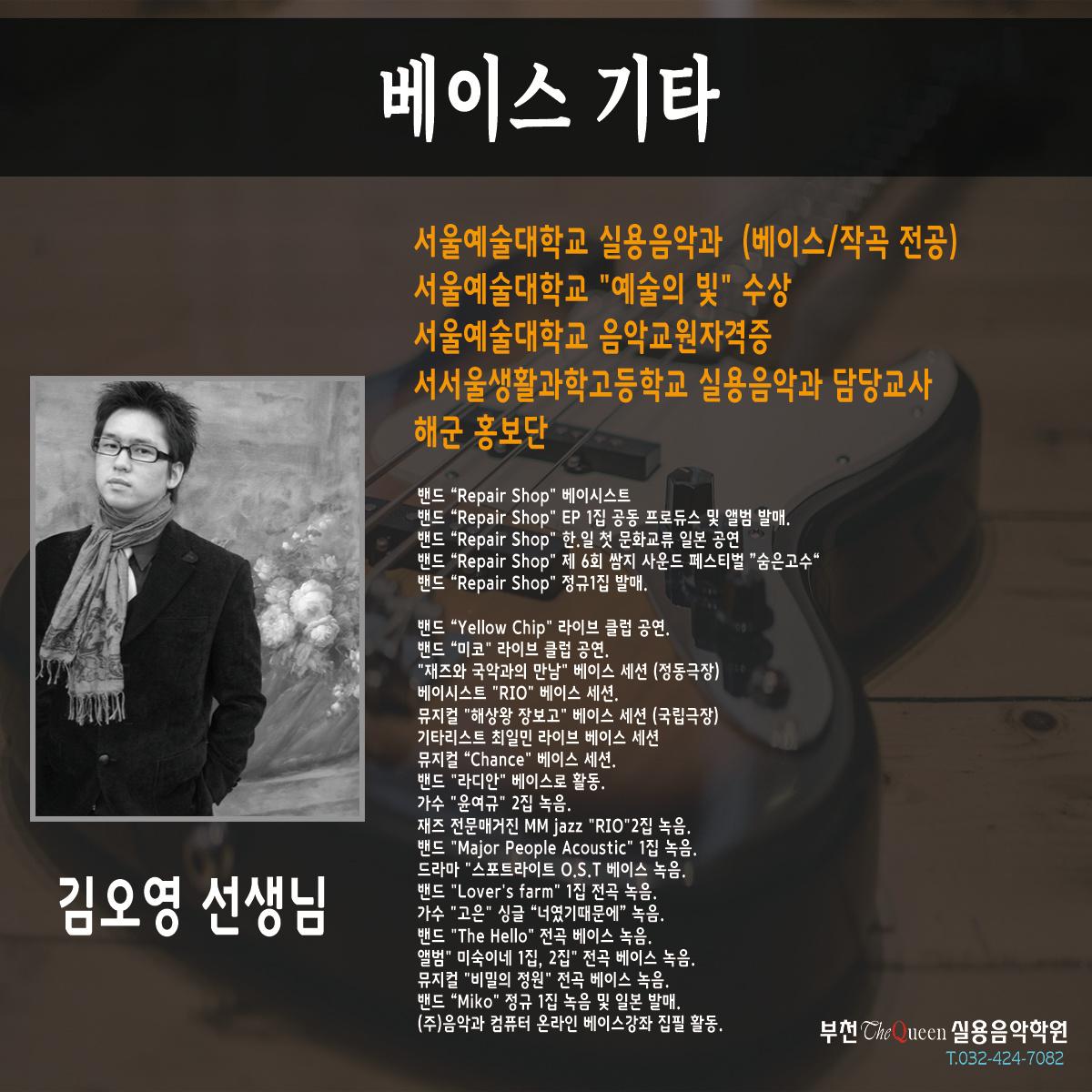 김오영 선생님