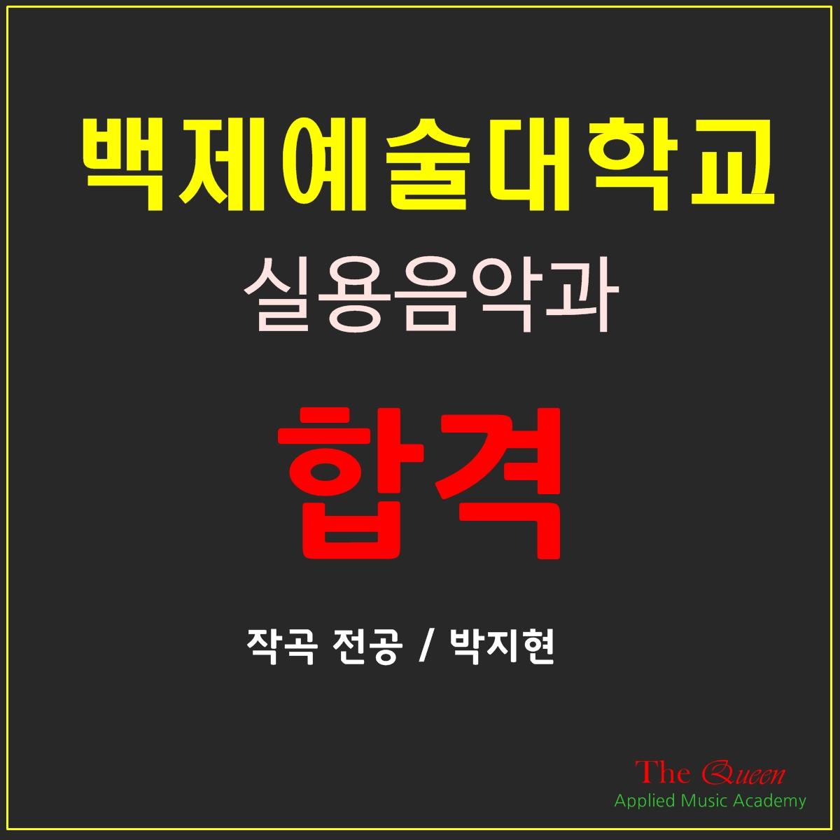 백제박지현