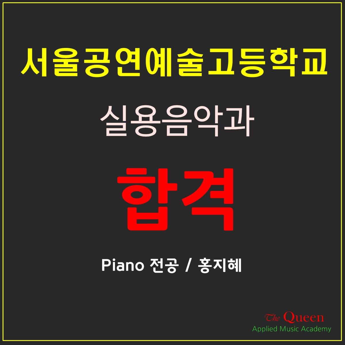 공연예고홍지혜